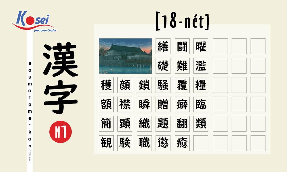 Kanji N1 theo số nét | 18
