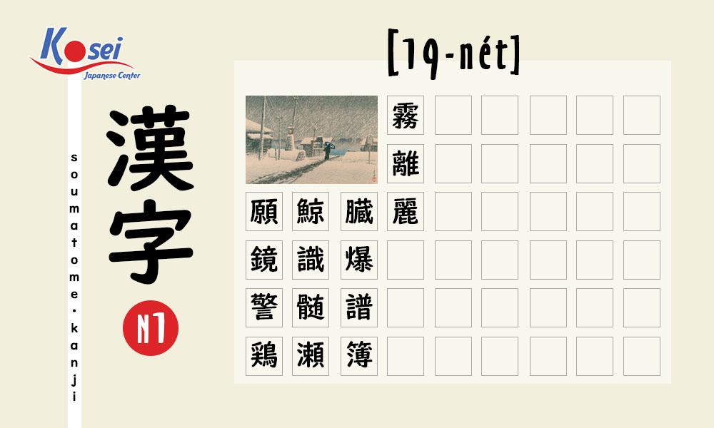 Kanji N1 theo số nét | 19
