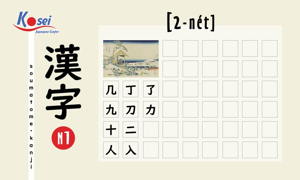Học Kanji N1 theo số nét | 2 - nét