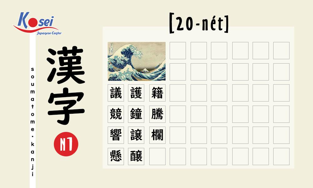Kanji N1 theo số nét | 20