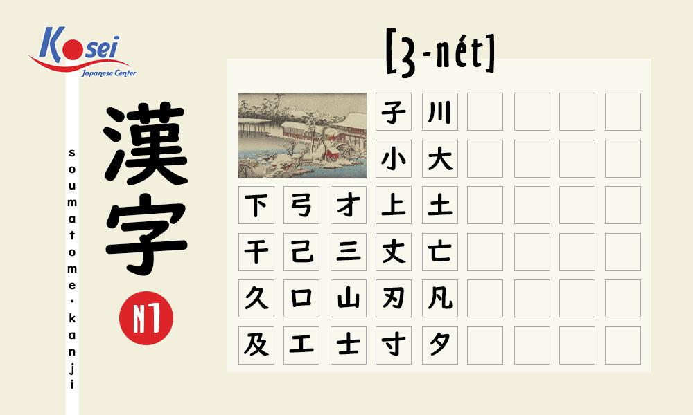 Học Kanji N1 theo số nét | 3 - nét