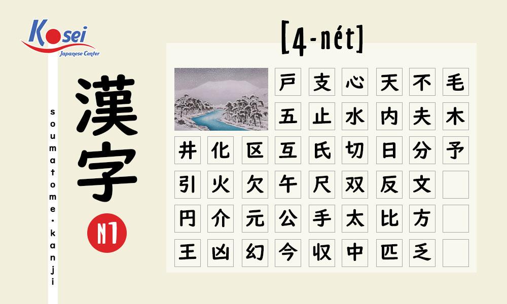 Học Kanji N1 theo số nét | 4 -nét