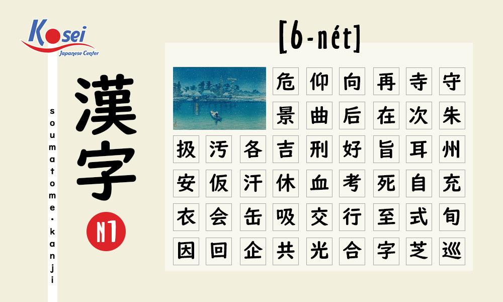 Học kanji N1 theo số nét | 6 - nét