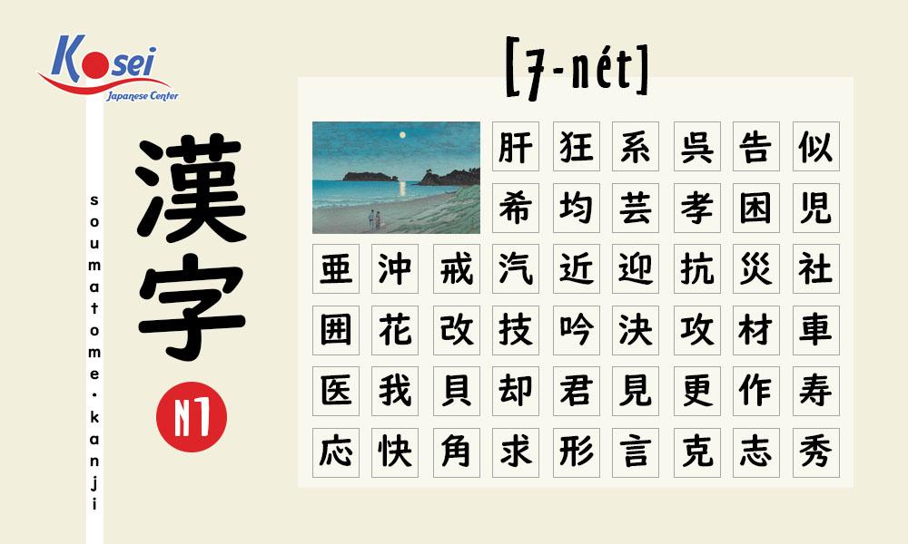 Kanji N1 theo số nét | 7 - nét