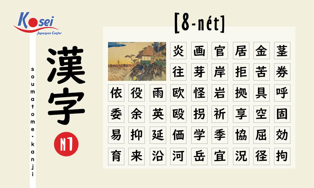Học Kanji N1 theo số nét | 8 (phần 1)