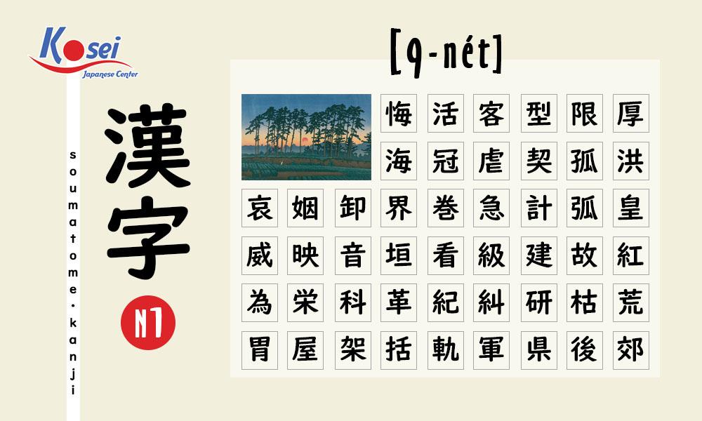 Học Kanji N1 theo số nét   9 (phần 1)