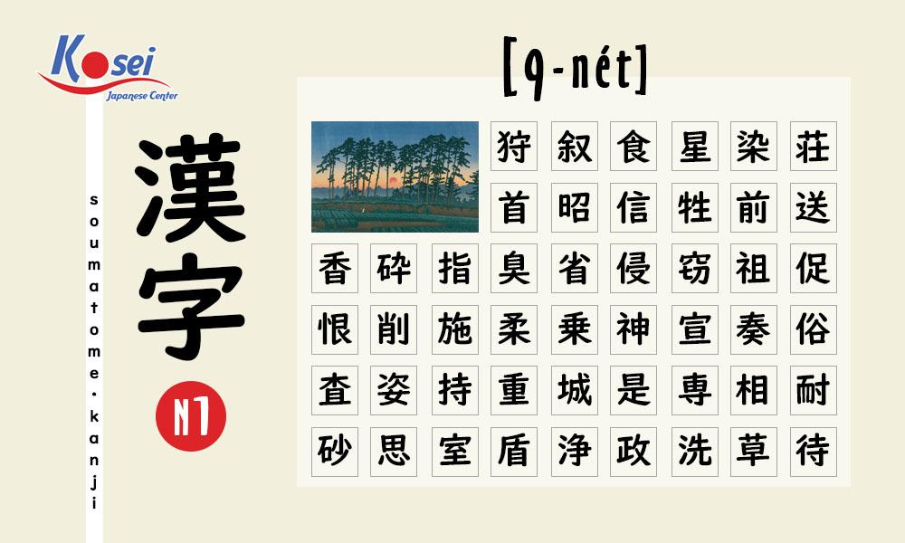 Học Kanji N1 theo số nét | 9 (phần 2)