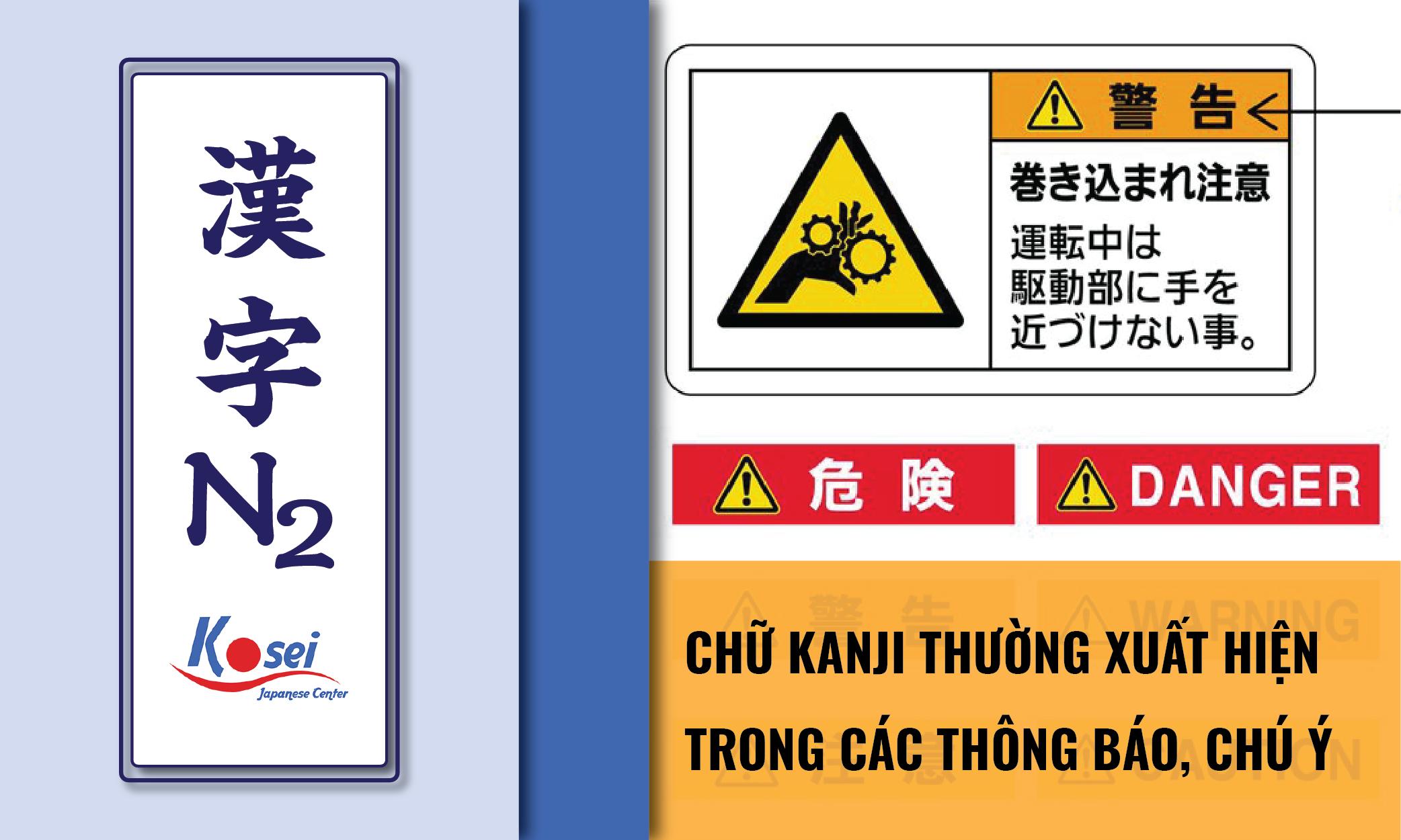 các kanji thường xuất hiện trong các thông báo chú ý