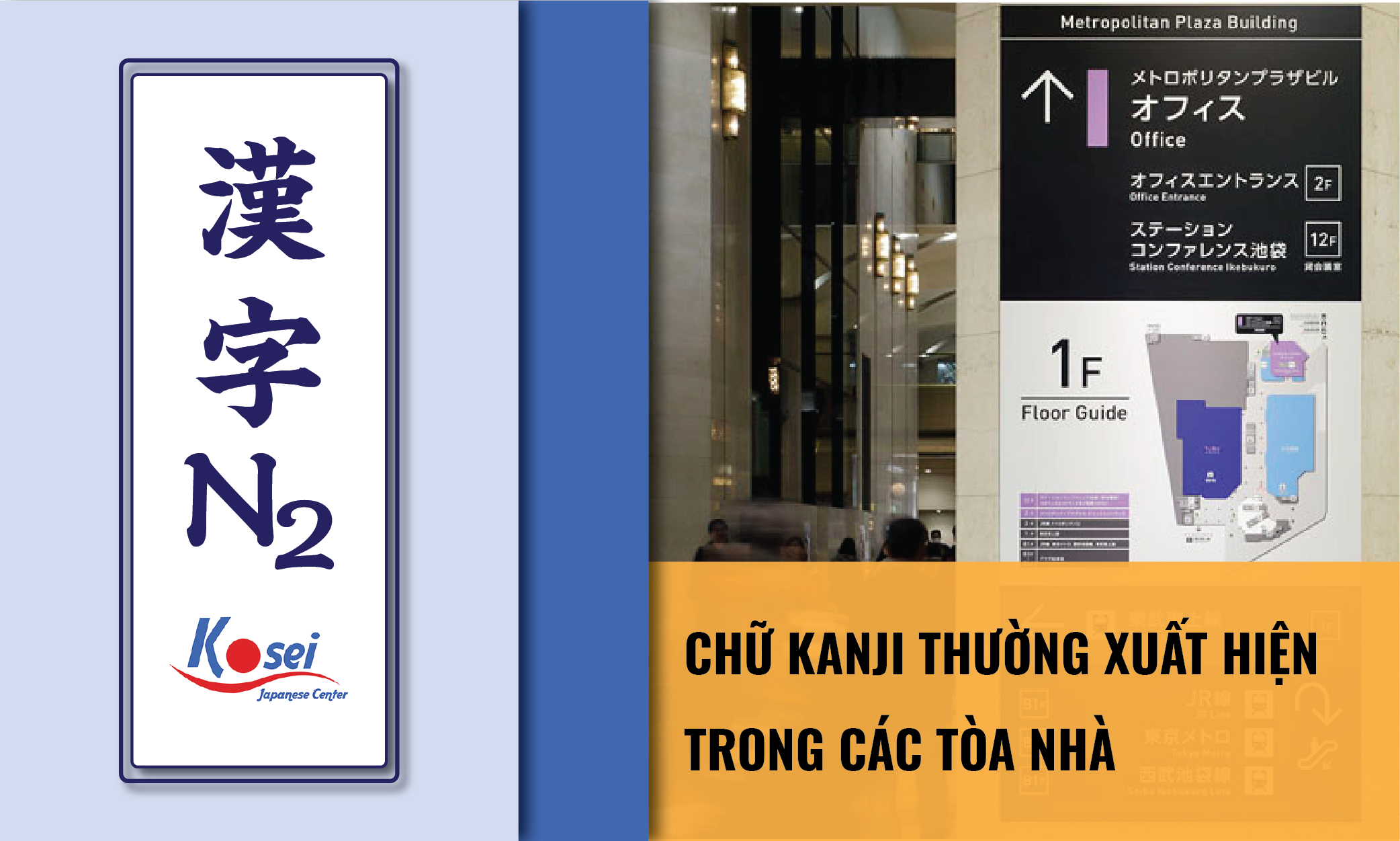 các kanji n2 thường xuất hiện trên các tòa nhà