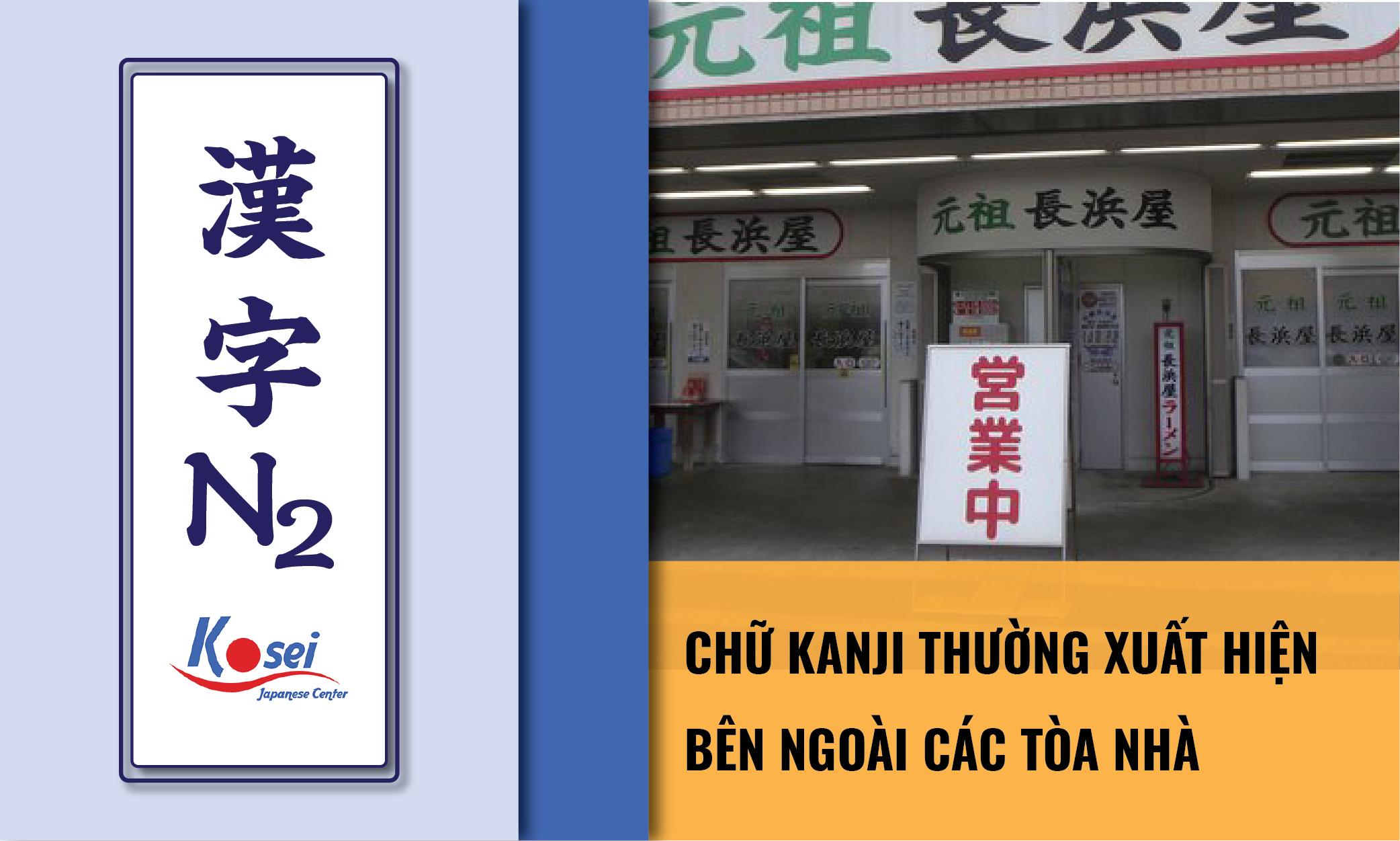 (Tổng hợp) Kanji N2: Các Kanji thường xuất hiện bên trong và bên ngoài các tòa nhà