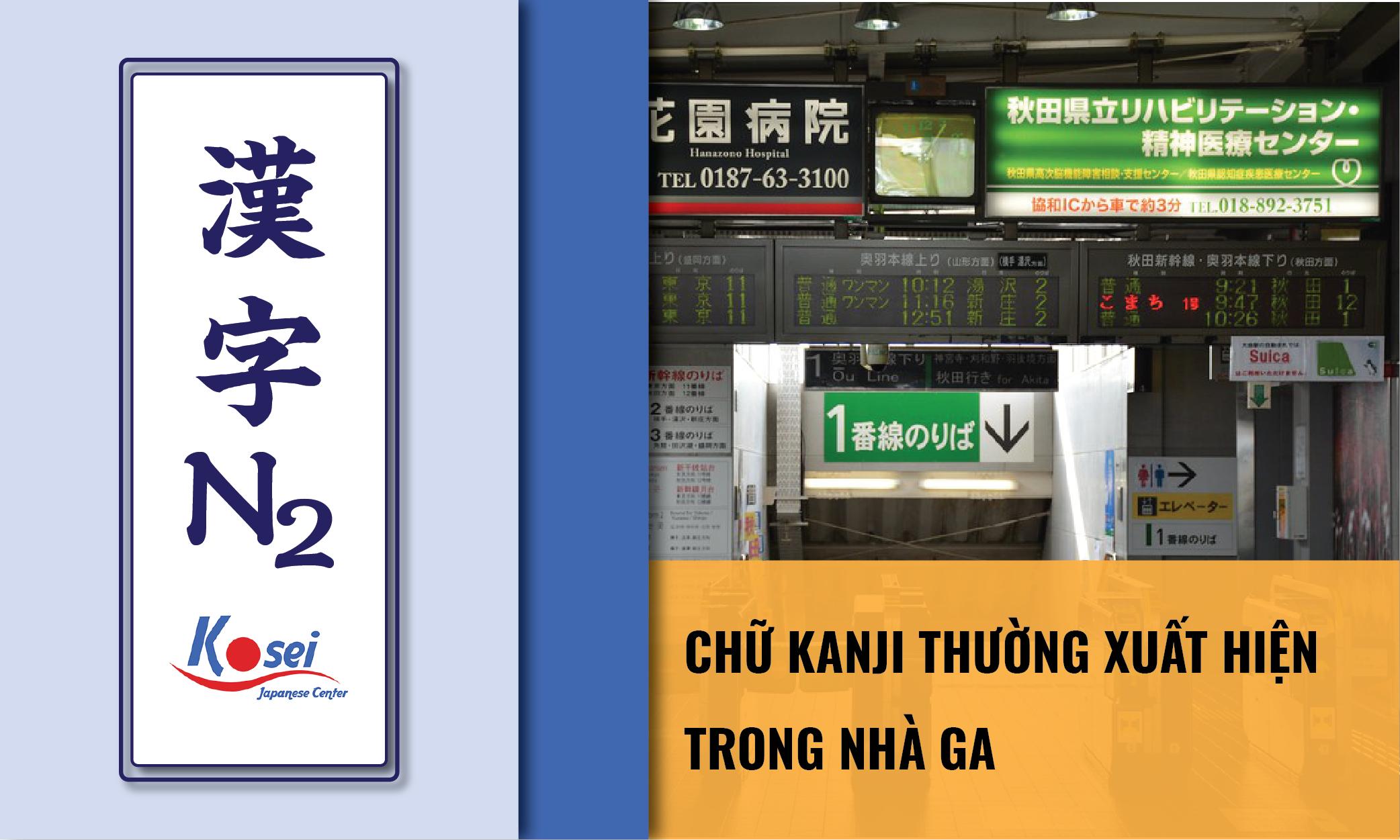 các kanji thường thấy ở ga tàu