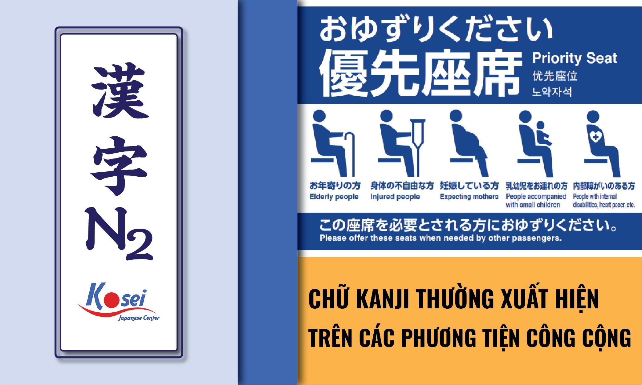 các kanji thường thấy trên các phương tiện công cộng