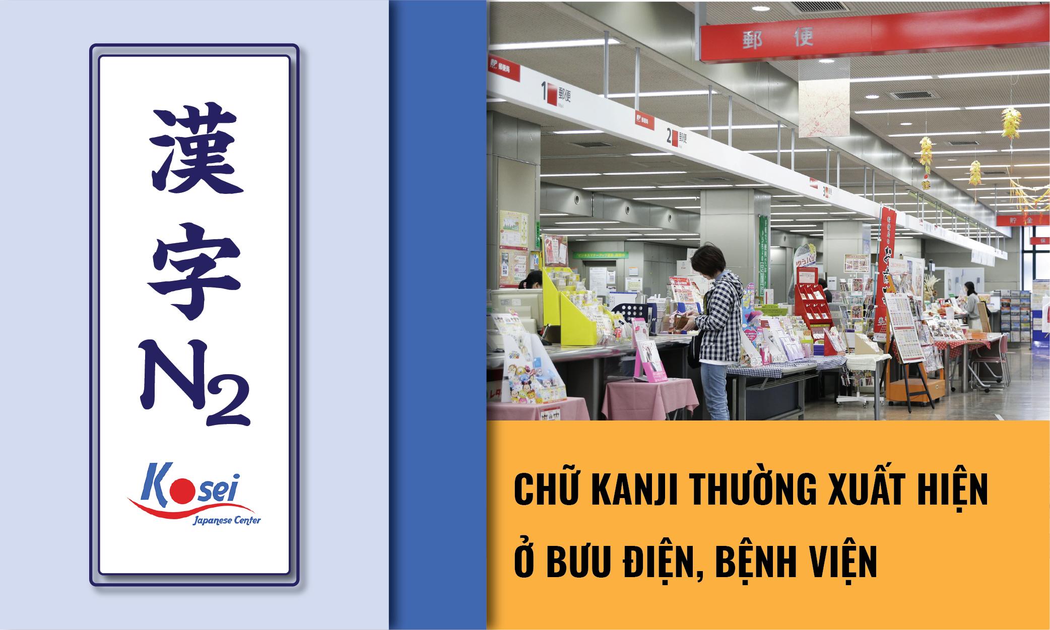 (Tổng hợp) Kanji N2: Các Kanji thường thấy ở bưu điện, bệnh viện