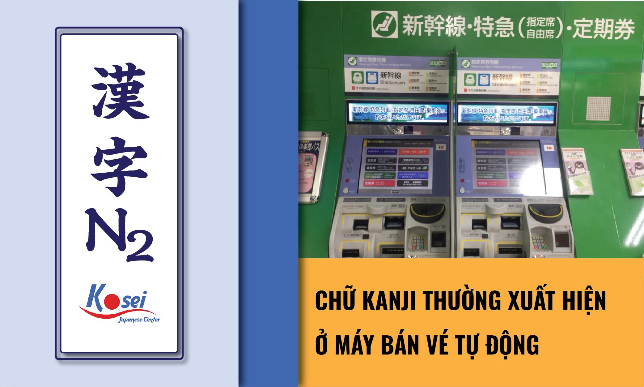 (Tổng hợp) Kanji N2: Các Kanji thường thấy ở máy bán vé tự động