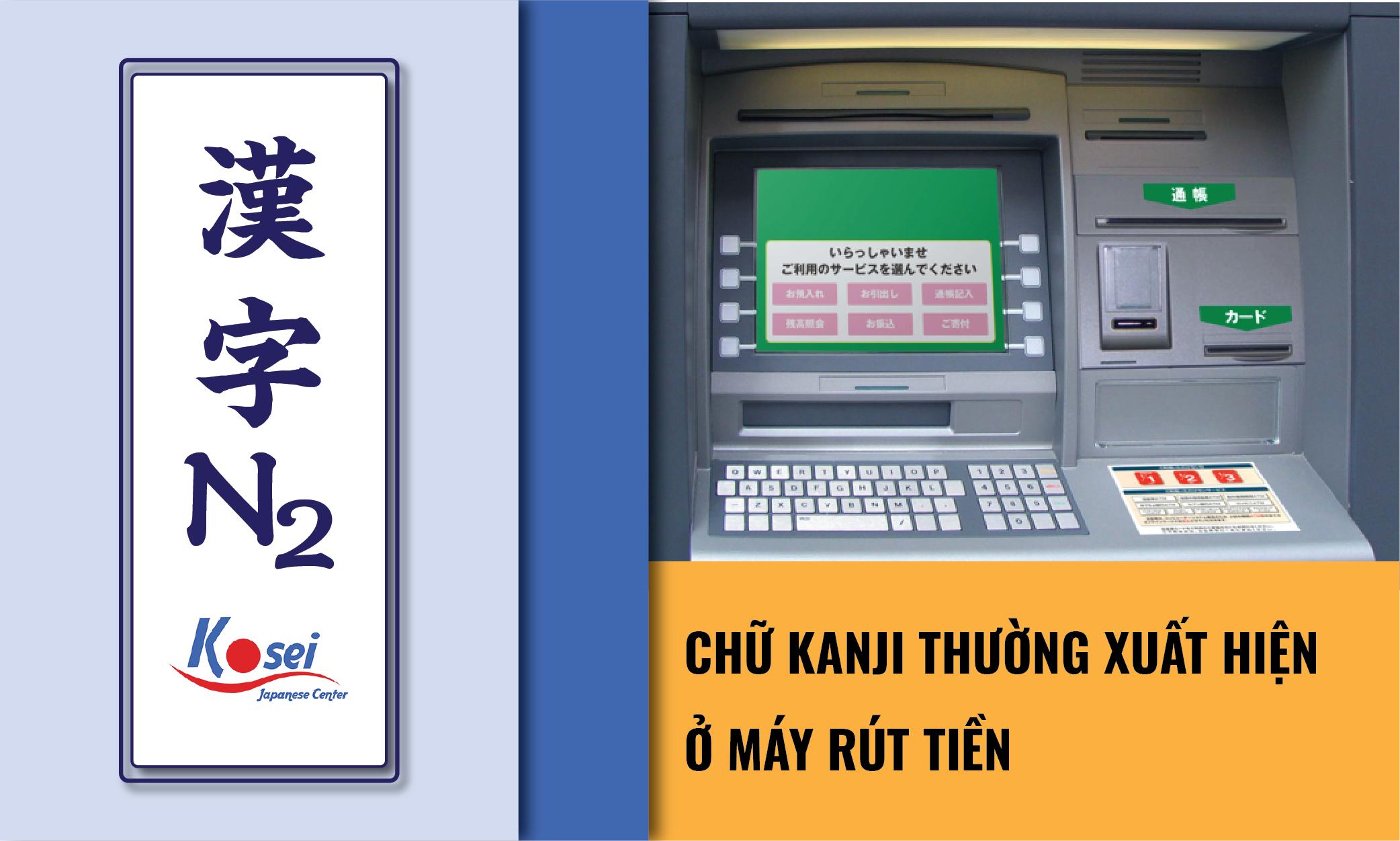các kanji  thường thấy ở máy rút tiền tự động