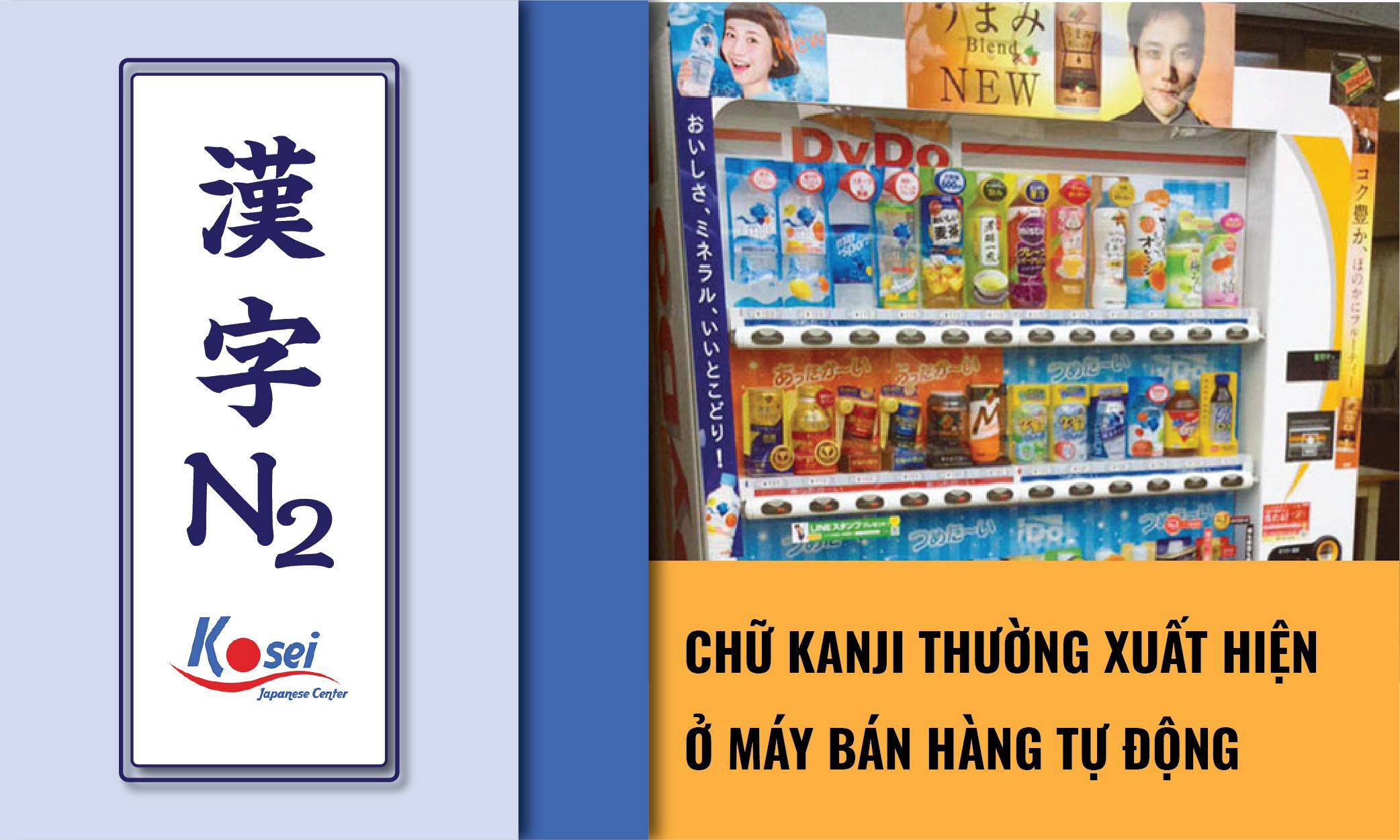 các kanji thường thấy ở máy bán hàng tự động