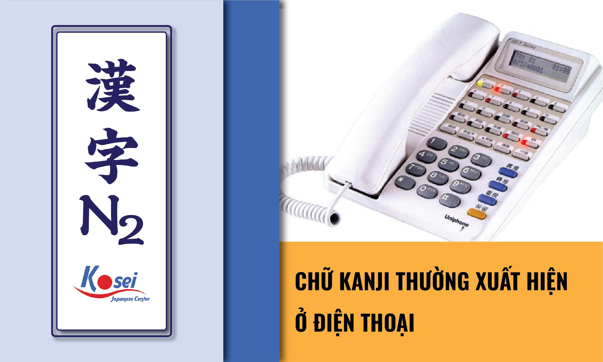 các kanji xuất hiện trên điện thoại