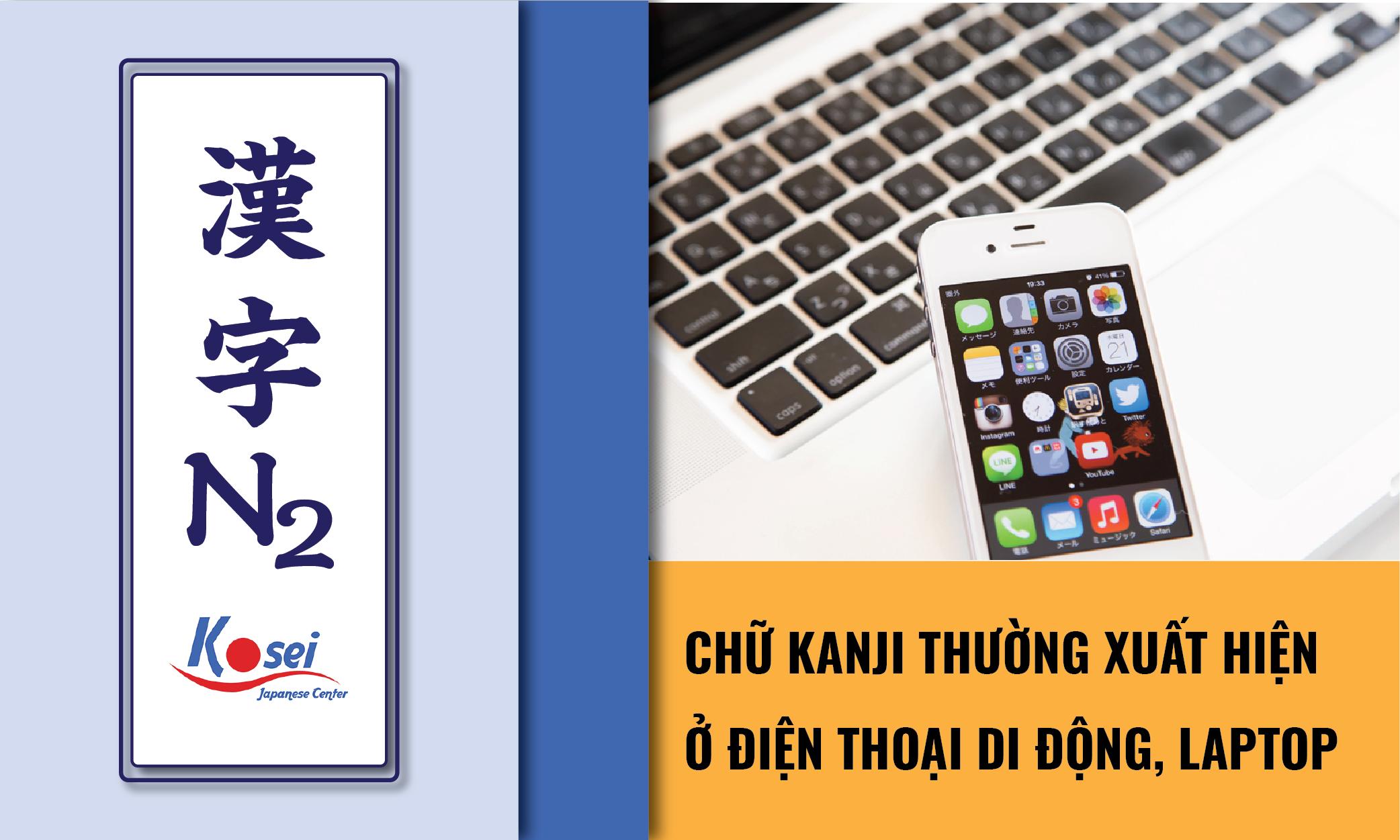 (Tổng hợp) Kanji N2: Các Kanji xuất hiện trên điện thoại di động, laptop