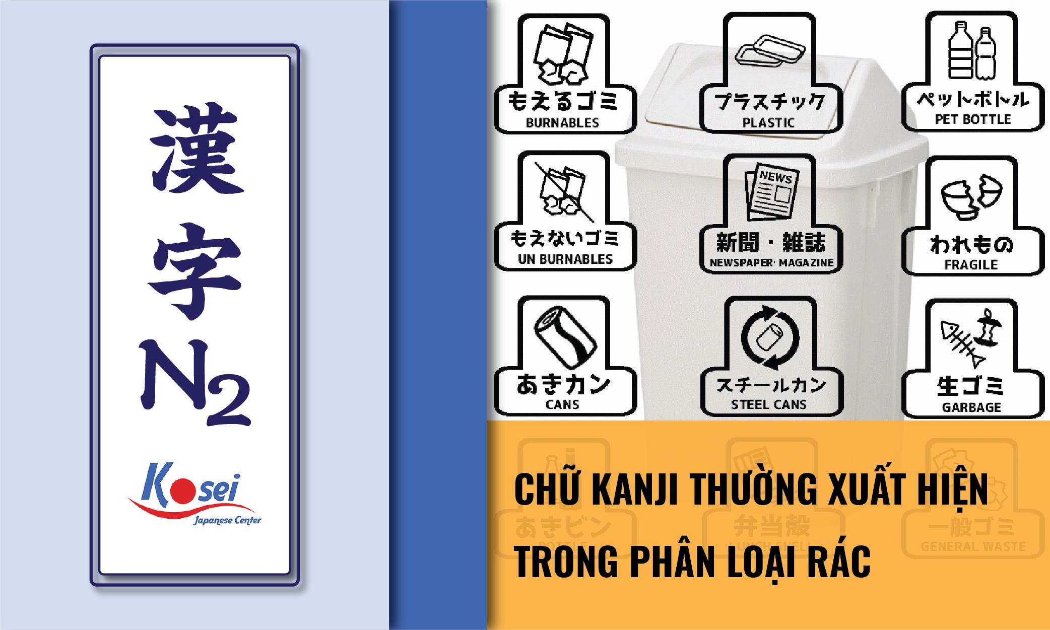 kanji n2 phân loại rác