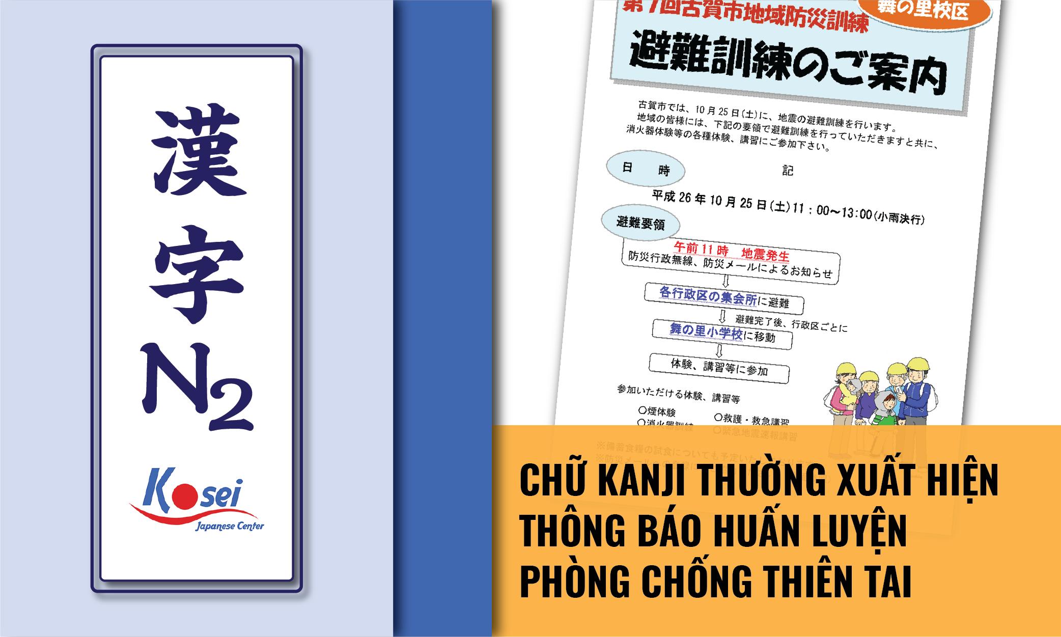 (Tổng hợp) Kanji N2: Những Kanji thường xuất hiện trên Thông báo huấn luyện phòng chống thiên tai