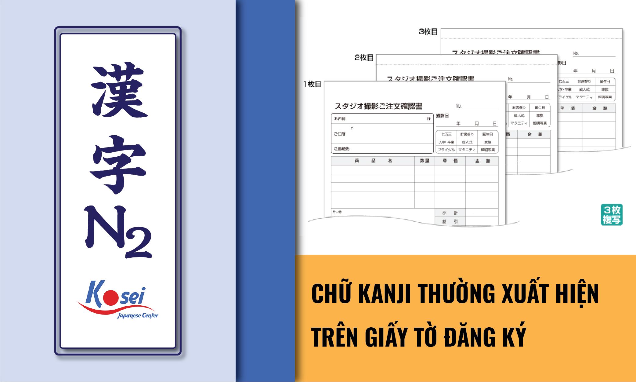 (Tổng hợp) Kanji N2: Những Kanji thường xuất hiện trên Hóa đơn, giấy đăng kí