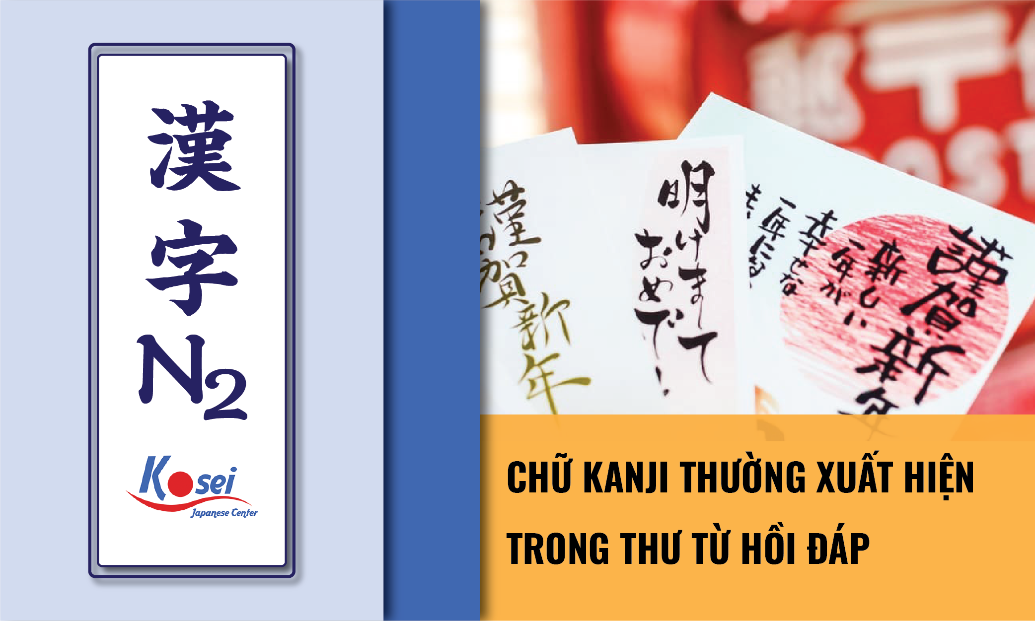 (Tổng hợp) Kanji N2: Những Kanji thường xuất hiện trên thư hồi đáp