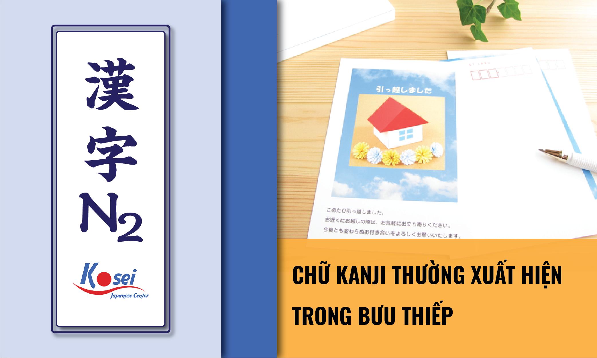(Tổng hợp) Kanji N2: Những Kanji thường xuất hiện trên bưu thiếp
