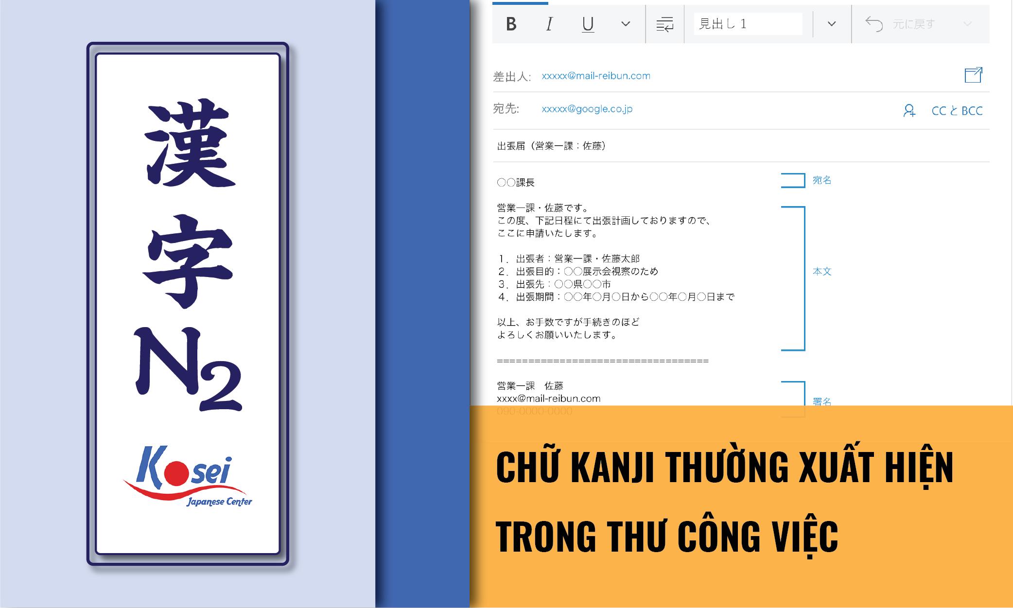 (Tổng hợp) Kanji N2: Những Kanji thường xuất hiện trên Business-mail (Thư công việc)