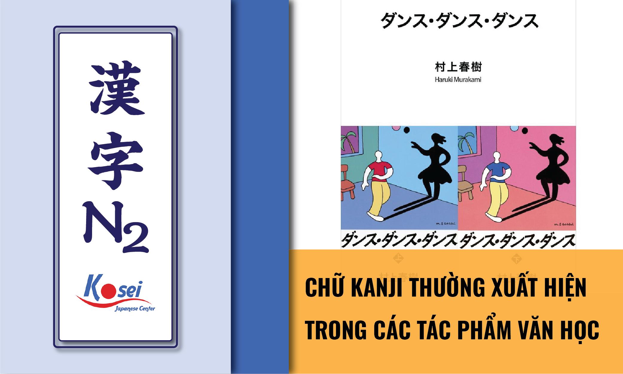 """(Tổng hợp) Kanji N2: Những Kanji chủ đề về """"tác phẩm văn học"""""""