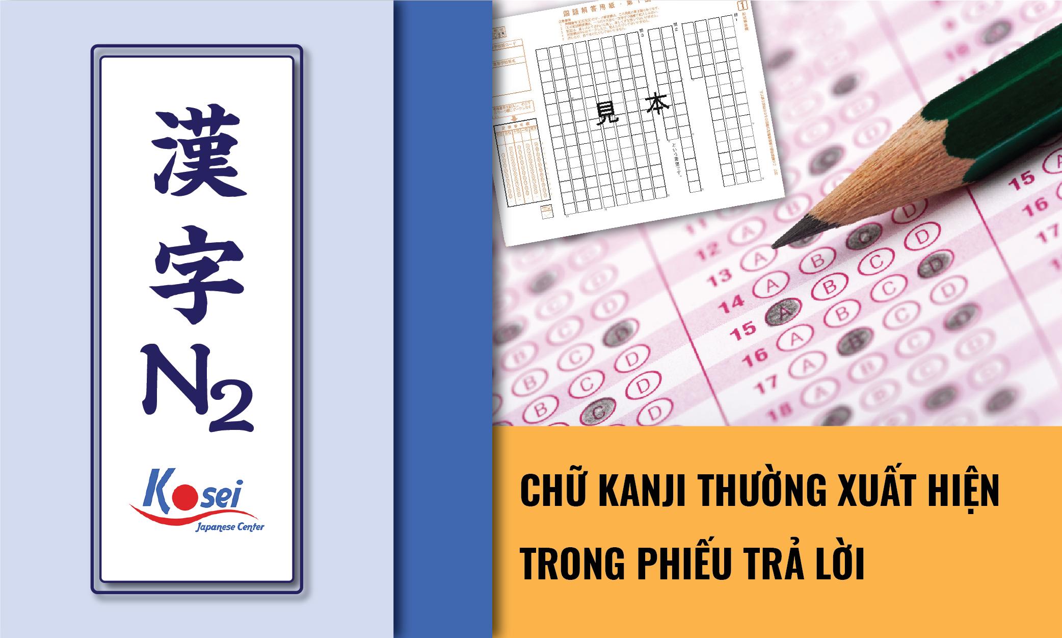 (Tổng hợp) Kanji N2: Những Kanji trên phiếu trả lời đáp án