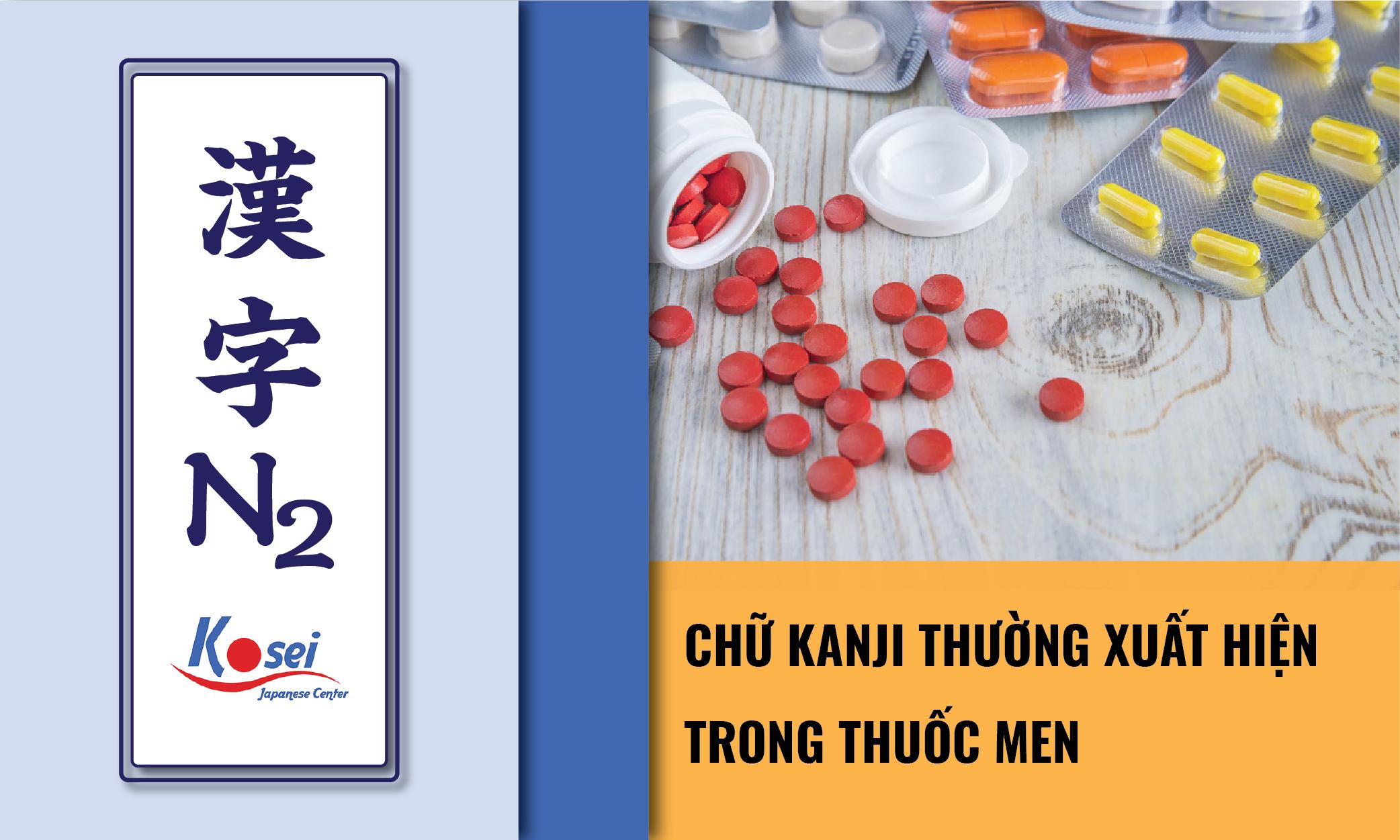 (Tổng hợp) Kanji N2: Những Kanji về thuốc men