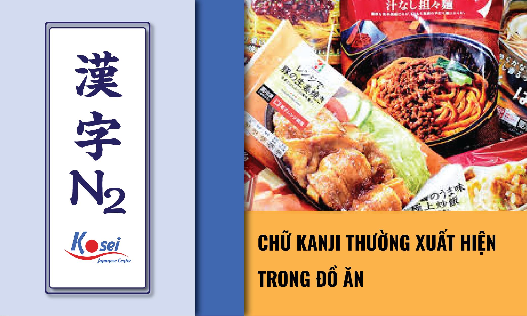 (Tổng hợp) Kanji N2: Các Kanji liên quan đến đồ ăn