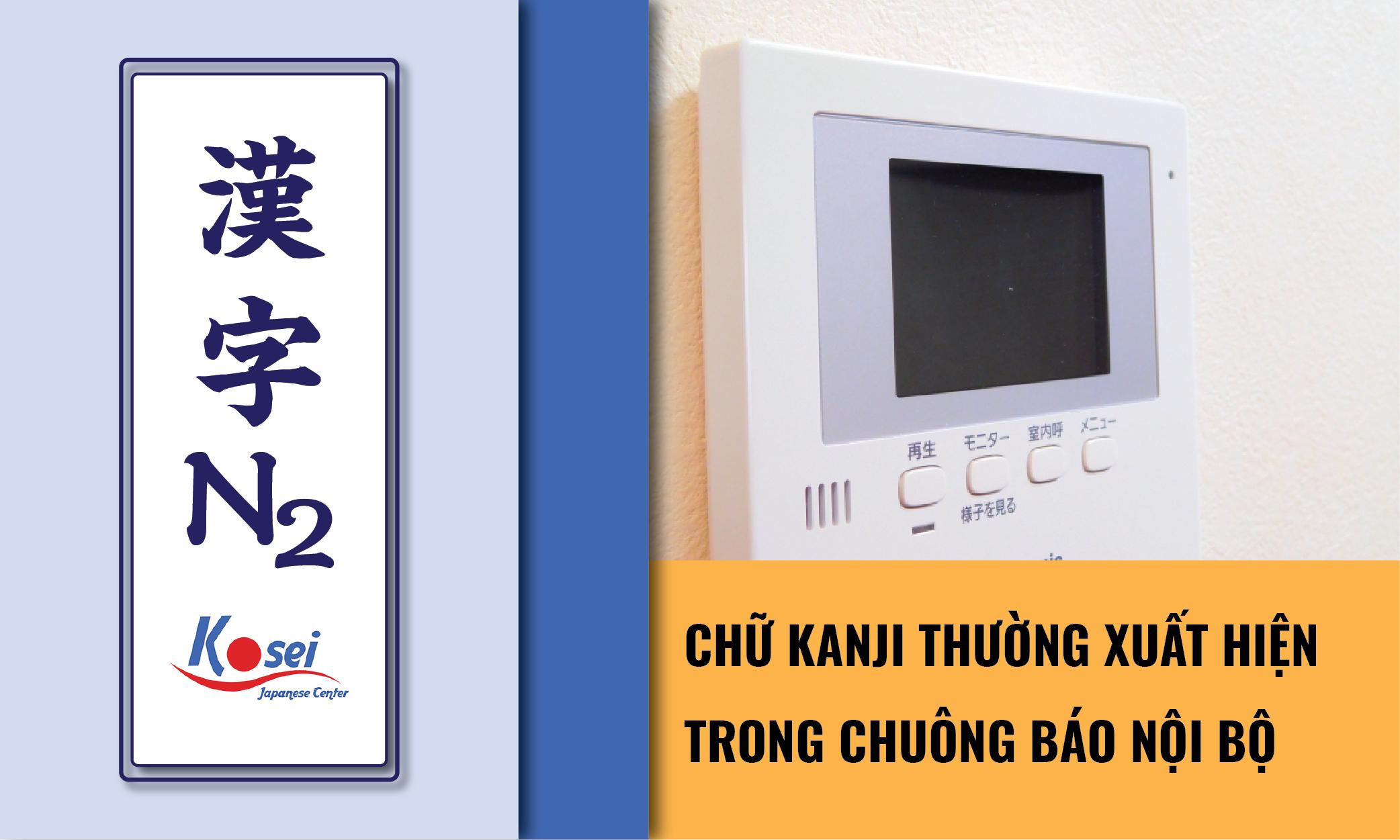 (Tổng hợp) Kanji N2: Các Kanji về điện thoại nội bộ