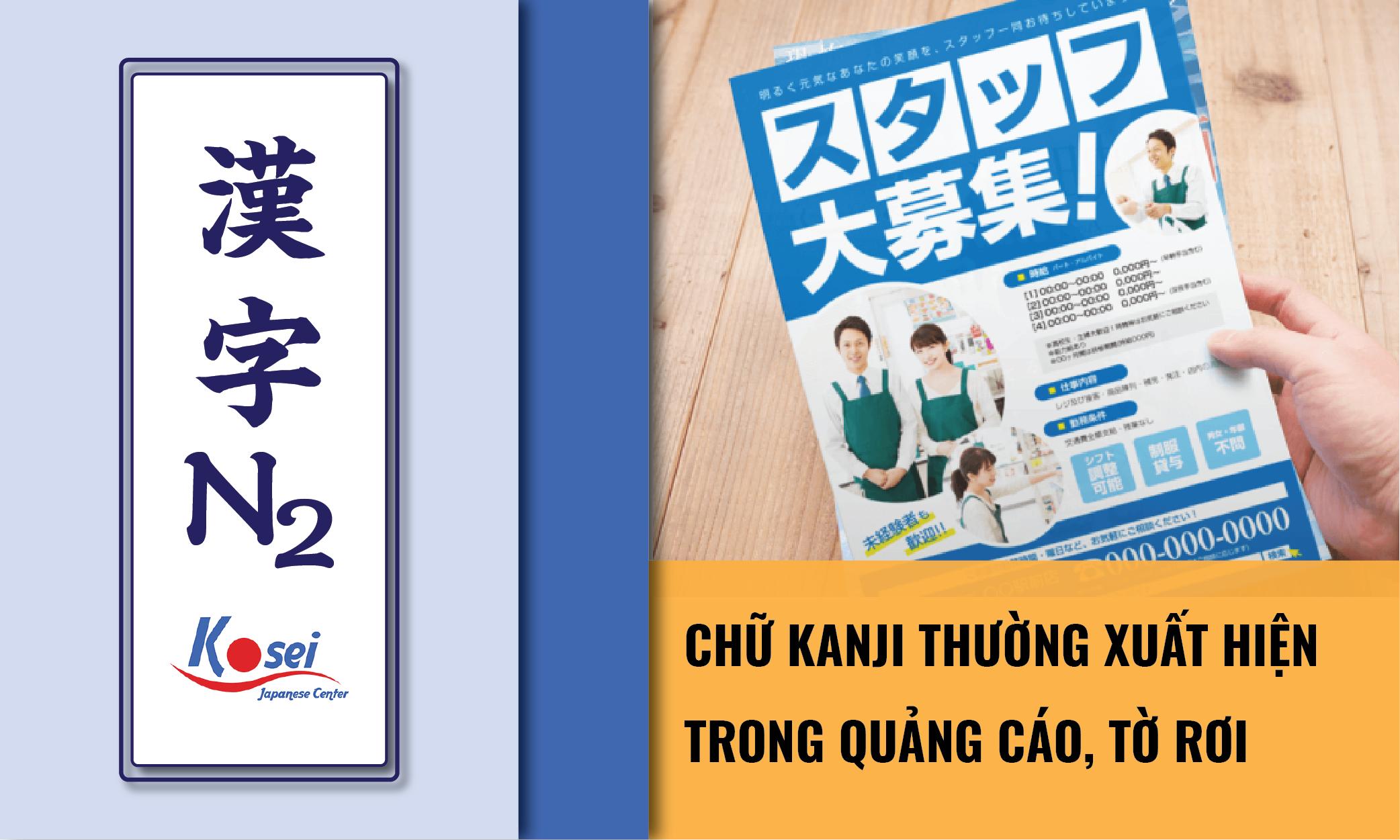(Tổng hợp) Kanji N2: Các Kanji về quảng cáo, tờ rơi