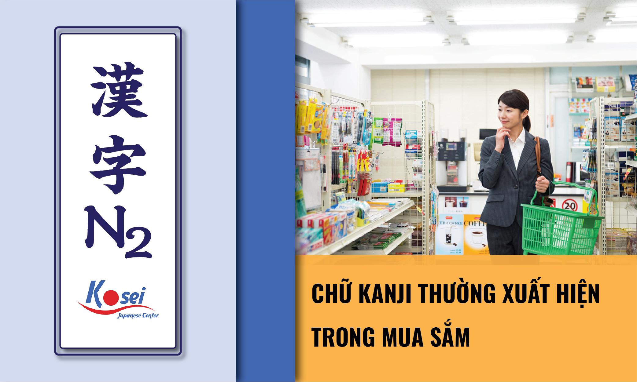 (Tổng hợp) Kanji N2: Các Kanji về mua sắm