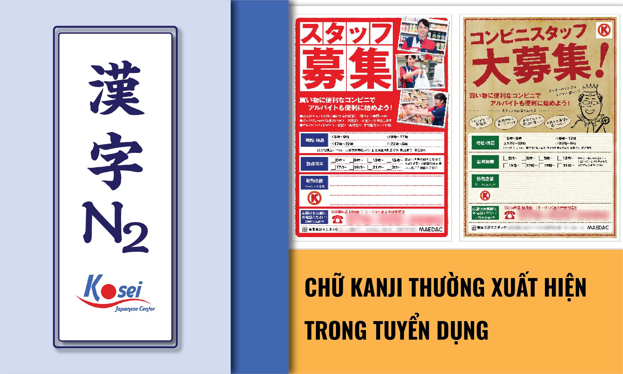 các kanji chủ đề tuyển dụng