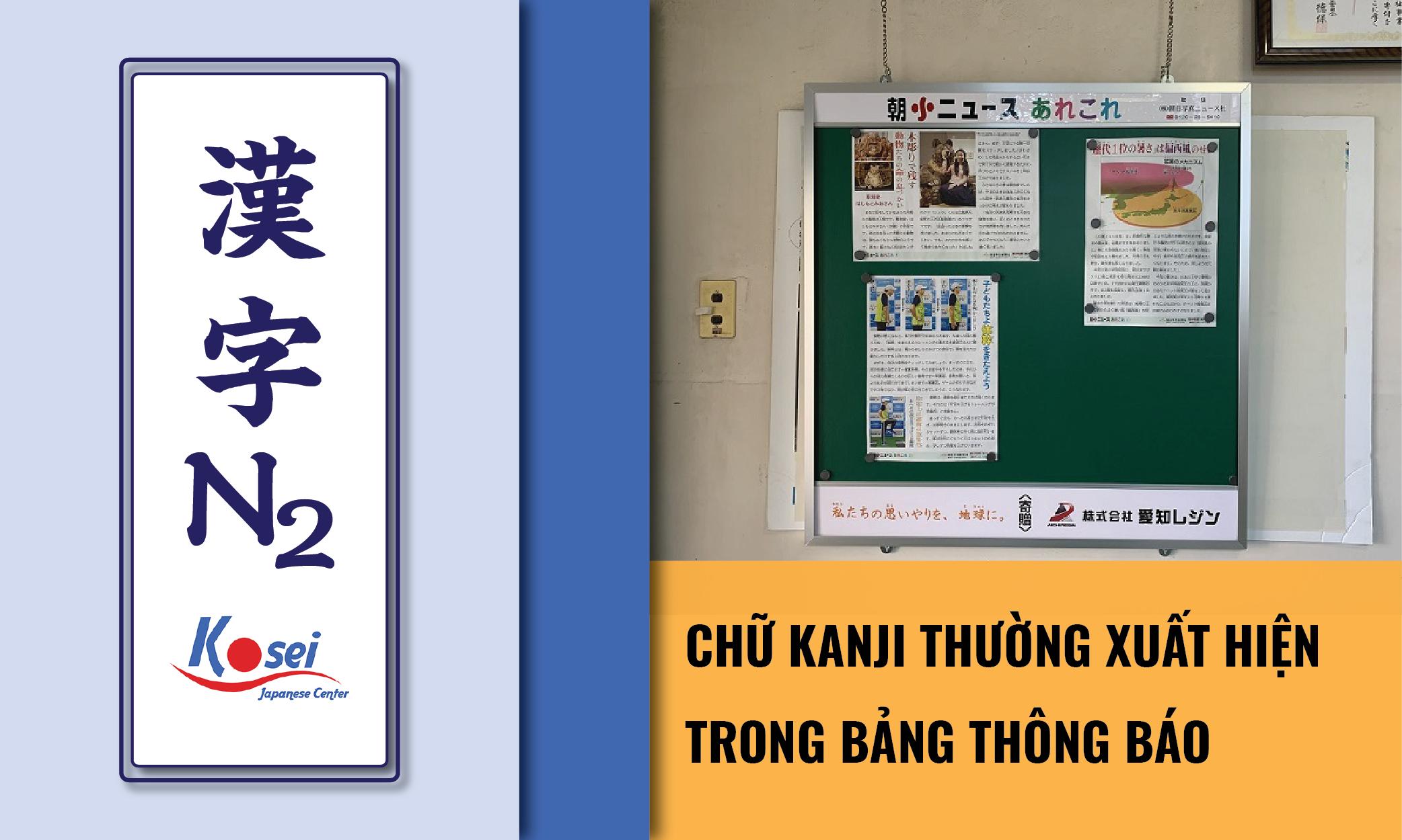 https://kosei.vn/tong-hop-kanji-n2-cac-kanji-thuong-xuat-hien-tren-thong-bao-bao-chi-dia-phuong-n2245.html