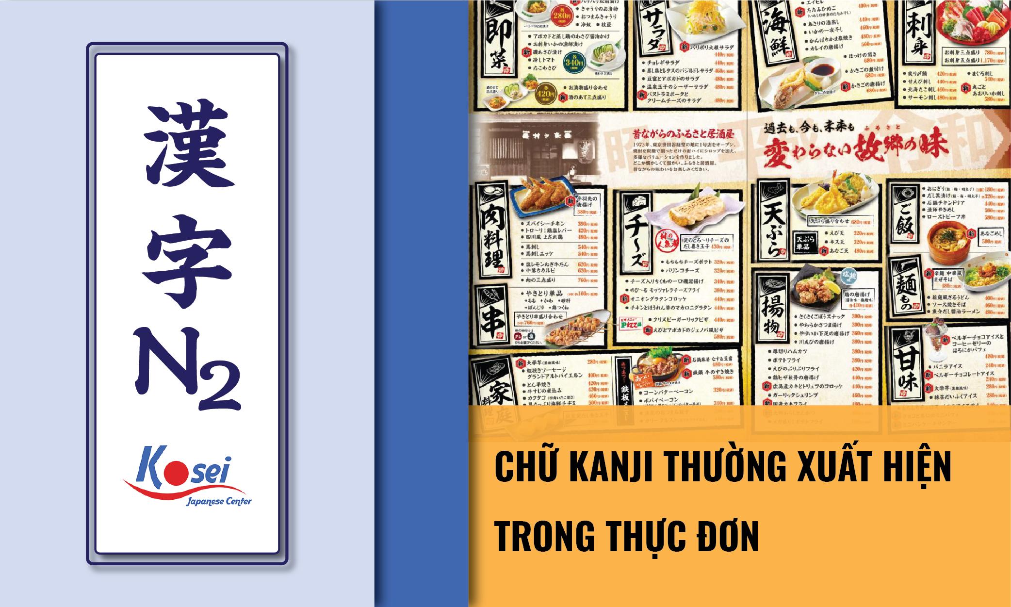 Các Kanji thường xuất hiện trên menu