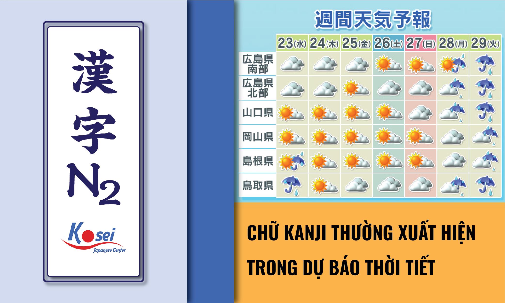 https://kosei.vn/tong-hop-kanji-n2-cac-kanji-ve-ban-tin-thoi-tiet-n2256.html