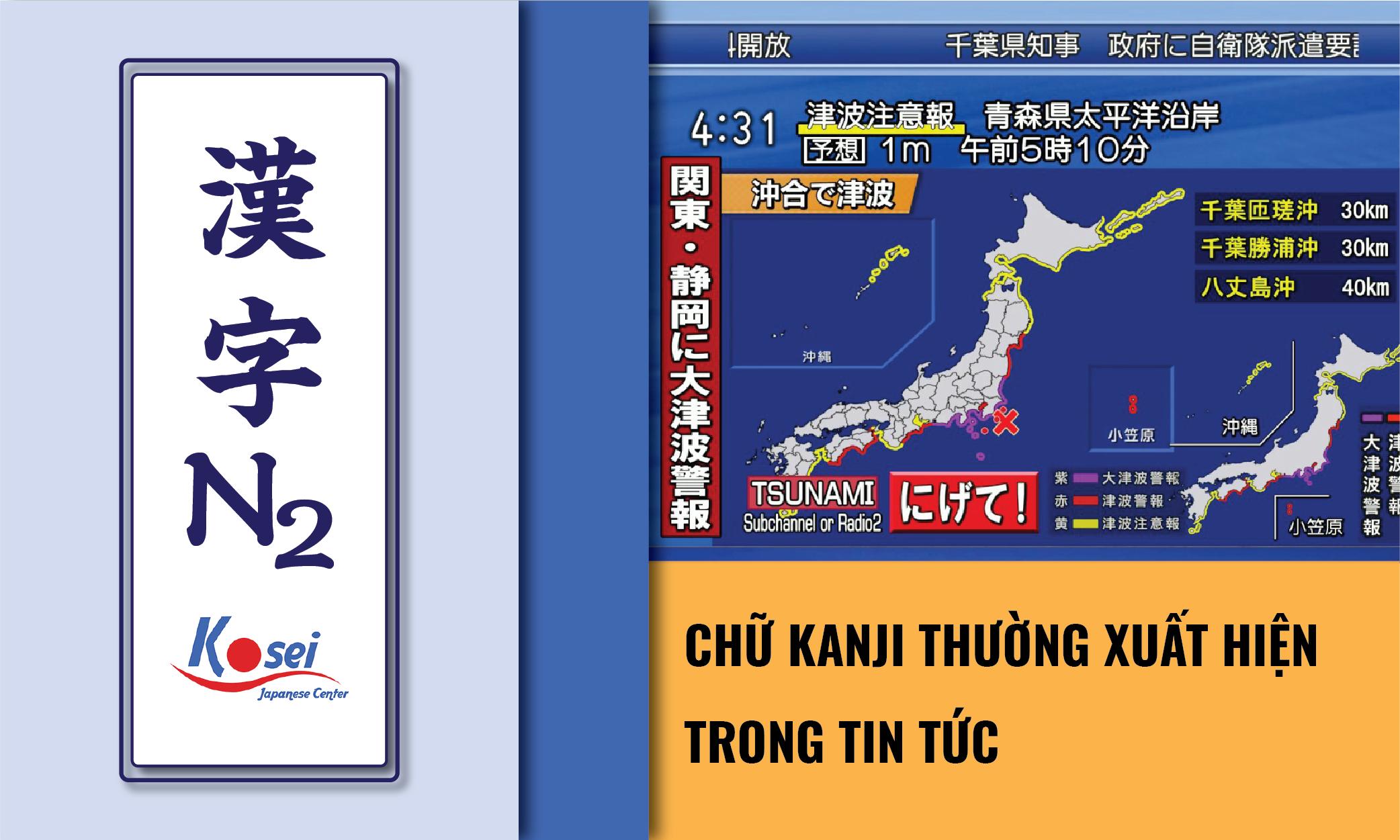 các kanji n2 về tin tức