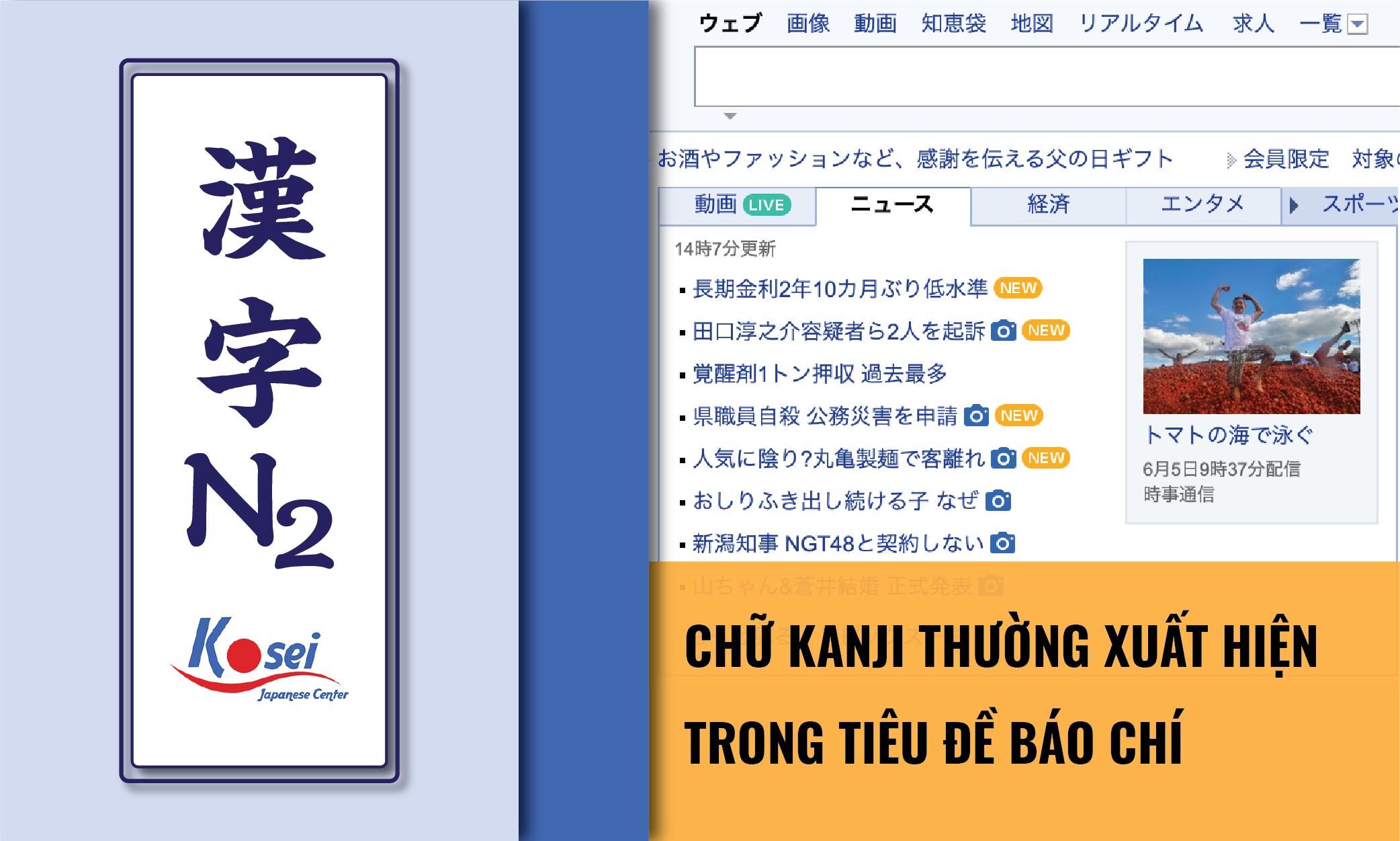 các kanji xuất hiện trên tiều đề báo