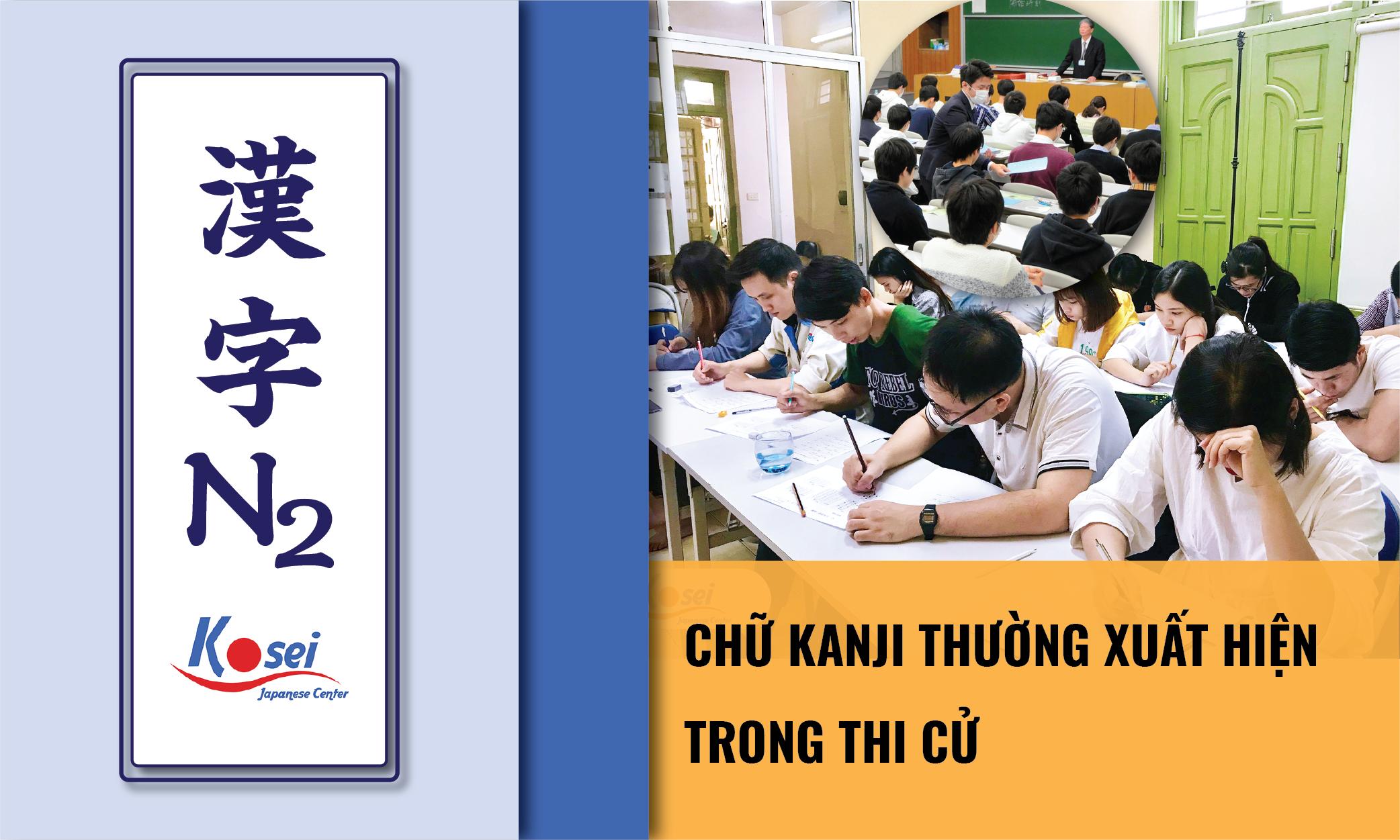 https://kosei.vn/tong-hop-kanji-n2-cac-kanji-ve-chu-de-thi-cu-n2254.html