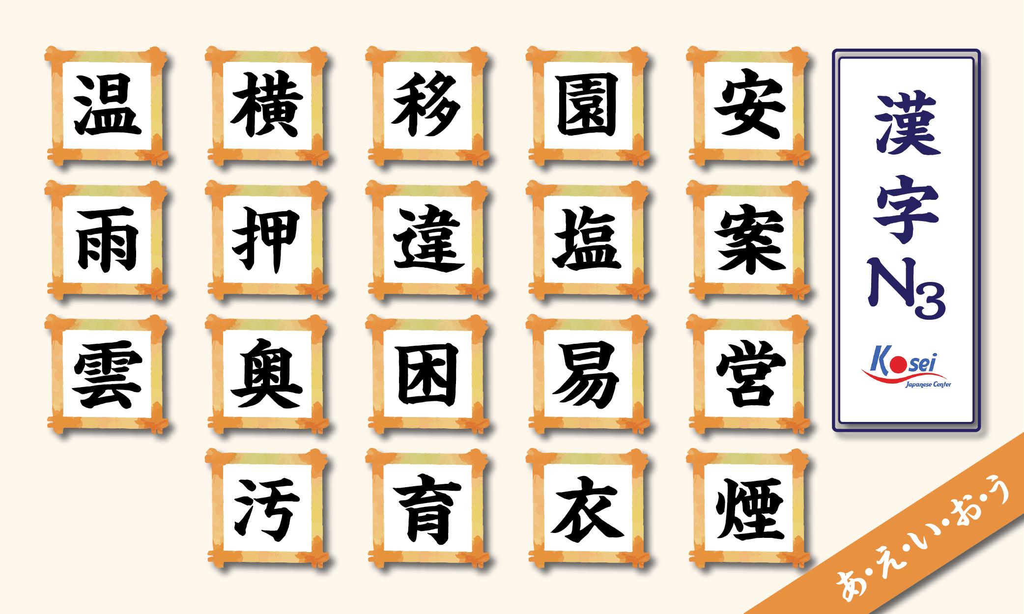 Tổng hợp Kanji N3 theo âm on: a- e- i- o- u-