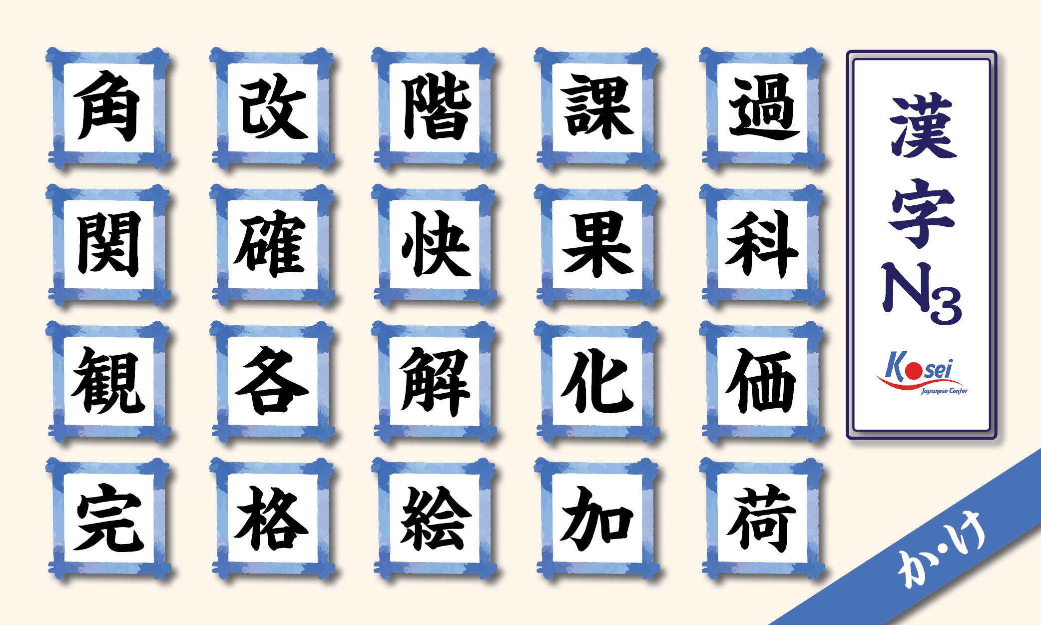 Tổng hợp Kanji N3 theo âm on: hàng K (phần 1)