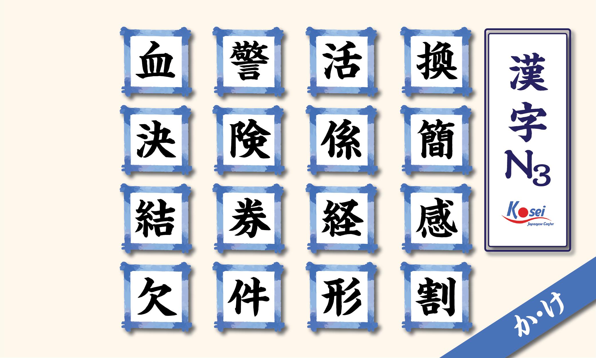 kanji n3 theo âm on hàng k