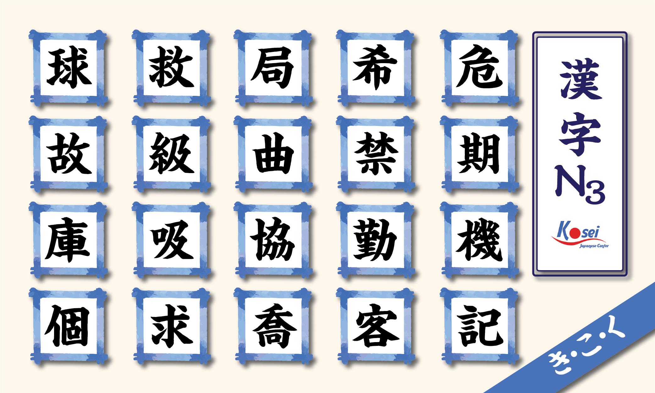 Tổng hợp Kanji N3 theo âm on: hàng K (phần 2)