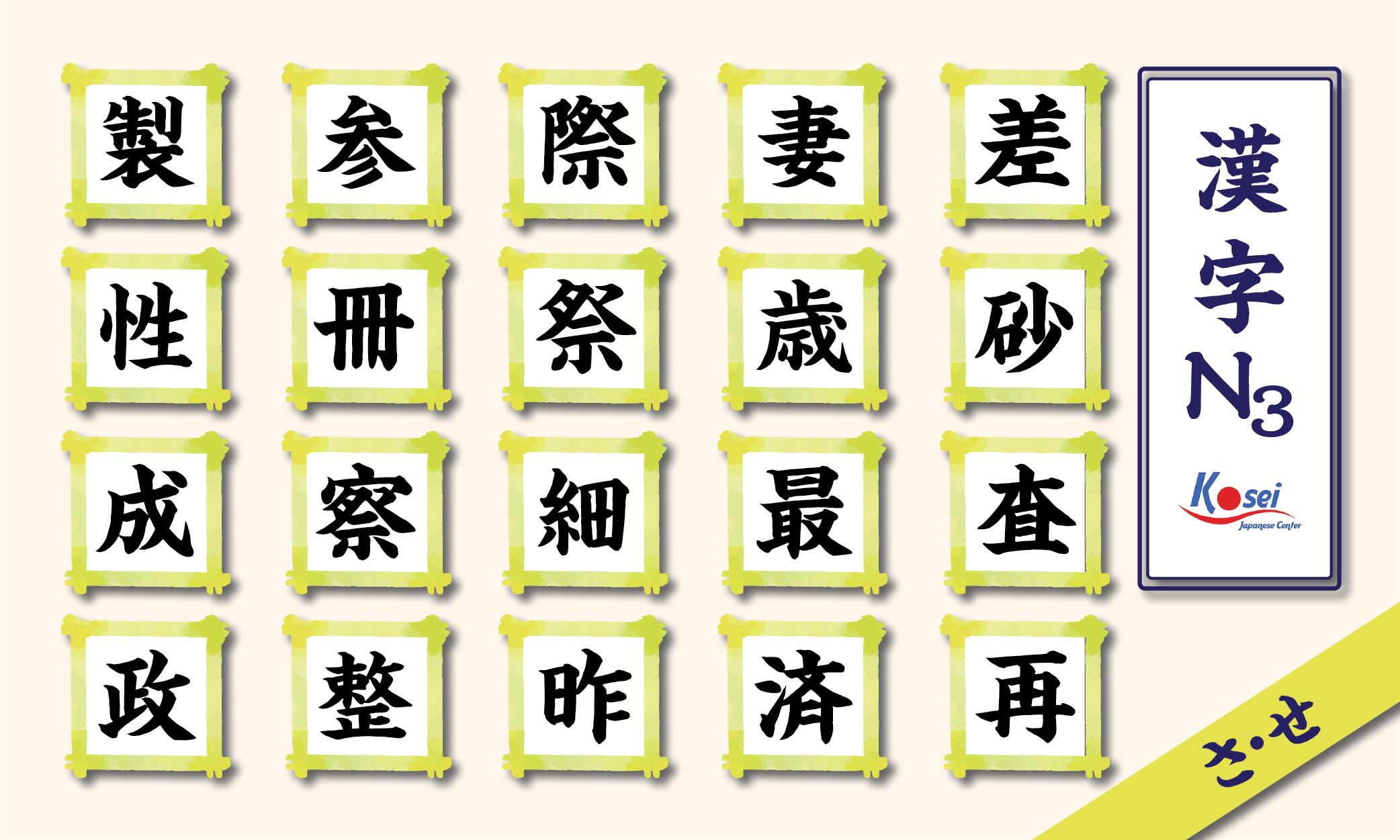 Tổng hợp Kanji N3 theo âm on: hàng S (phần 1)