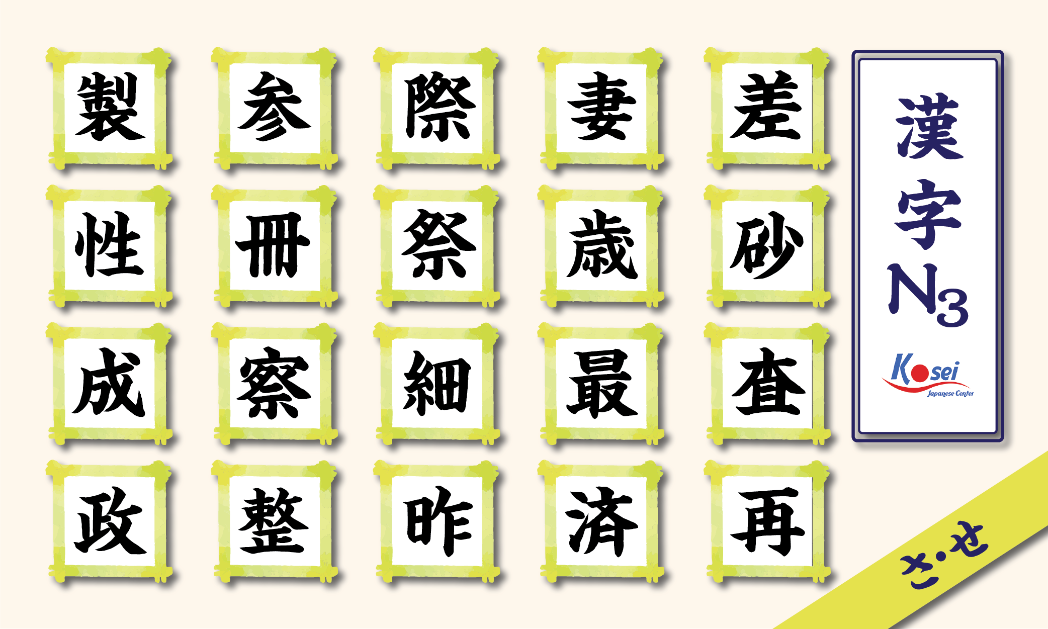 https://kosei.vn/tong-hop-kanji-n3-theo-am-on-hang-s-phan-1-n2243.html
