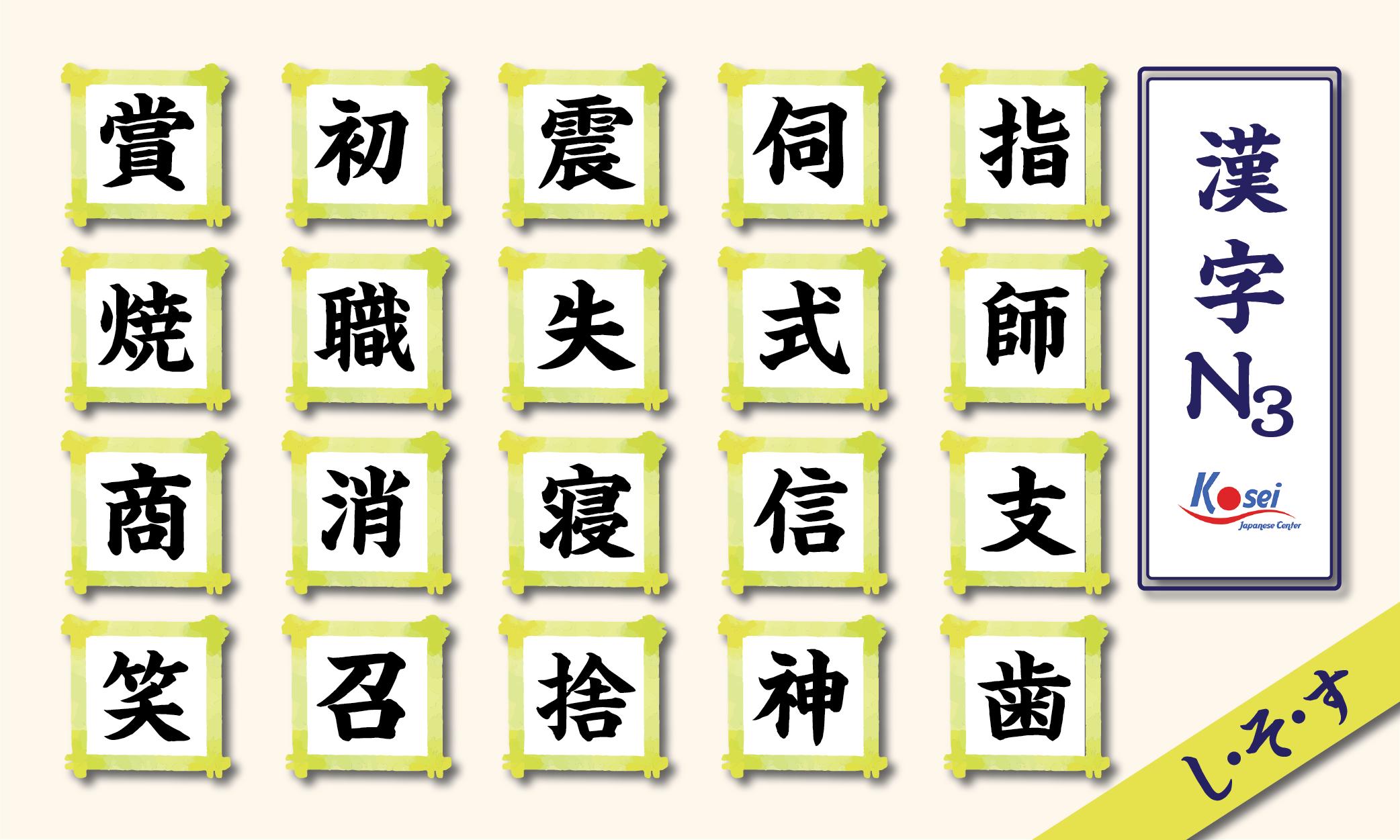 Tổng hợp Kanji N3 theo âm on: hàng S (phần 2)