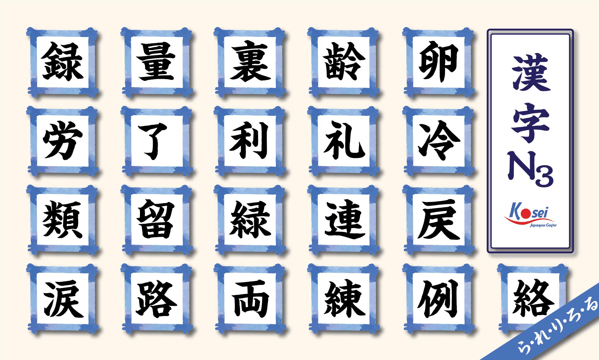kanji n3 theo âm on hàng r